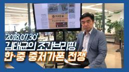 [김태균의 조간브리핑] 7월 30일(월) 뉴스