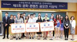 스마일게이트·연세대학교 한국어학당, 제 5회 문화콘텐츠 공모전 개최