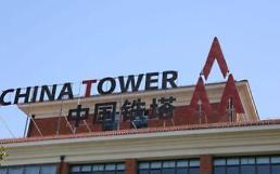 홍콩증시 올 최대 IPO 대어...중국 통신인프라 공룡 차이나타워