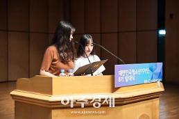 대한민국 청소년기자단, 제 8기 발대식 개최