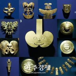 [광화문갤러리] 개성 넘치는 표정을 지닌 엘도라도 황금 보물들