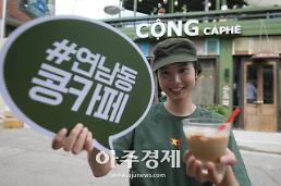 [포토] 인스타 대란 예상!! 베트남 커피 브랜드 콩카페 한국 상륙