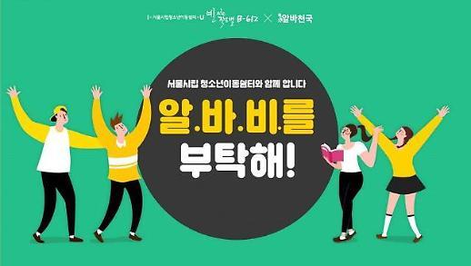 알바천국, 청소년 권익 보호 앞장…'알바비를 부탁해' 캠페인