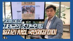 [김태균의 조간브리핑] 8월 1일 (수) 뉴스
