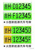 [옌볜 통신] 옌지에도 등장한 '초록색' 차량번호판…신에너지 차 인기 입증