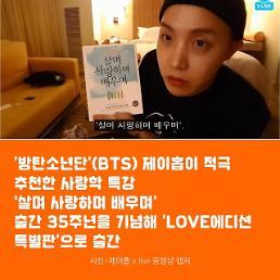 [카드뉴스]방탄소년단(BTS) 제이홉은 졸린데도 왜 살며 사랑하며 배우며를 읽었을까?