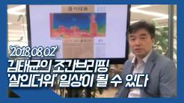 [김태균의 조간브리핑] 8월 2일 (목) 뉴스