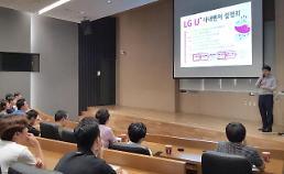 LGU+, 사내벤처 1기 모집...임직원 창업의 꿈 지원한다