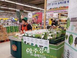 경기농식품유통진흥원, 홈플러스서 G마크 쌈채소 할인 행사 개최