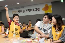 넷마블문화재단, 제8회 '임직원 가족과 함께하는 견학프로그램' 진행