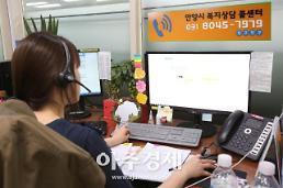 [안양시] 경기도 최초 복지콜센터 개소·운영