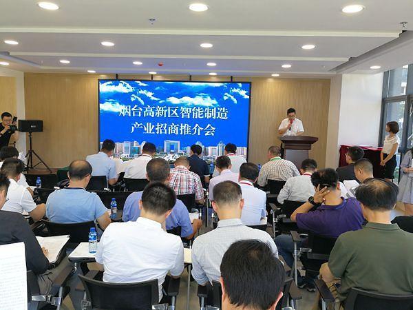 옌타이 고신구, 스마트제조산업 투자유치 설명회 개최 [중국 옌타이를 알다(314)]