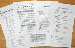 [아주 쉬운 뉴스 Q&A] 양승태 대법원 '재판 거래' 의혹 어디까지 왔나요?