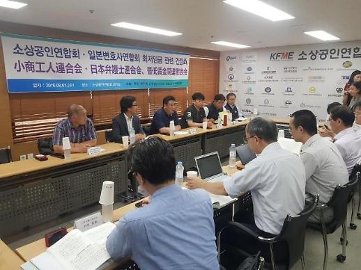 소상공인연합회, 일본 변호사연합회와 최저임금 문제 논의