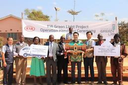 기아차 그린 라이트 프로젝트 아프리카서 두 번째 결실