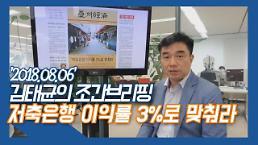 [김태균의 조간브리핑] 8월 6일 (월) 뉴스