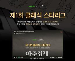 네이버, 클래식 창작자 발굴 나선다…'클래식 스타리그' 진행