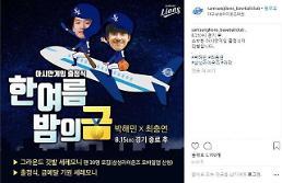 삼성라이온즈, 15일 박해민·최충연 아시안게임 출정식 이벤트 실시