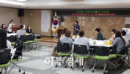 의정부교육지원청, 주민 예산 편성 참여…간담회 개최