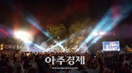 8월 봉황대 뮤직스퀘어...매주 금요일 화려한 여름밤 공연 진행