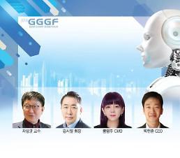 [사고]4차 산업혁명 abc 전략, 경계를 넘어라... 제10회 GGGF 개최
