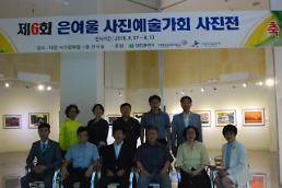 제6회 은여울 사진예술가회 사진전 개최