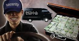 보안업체 직원, 2억 훔치려 범행 전날 주차장에 차량 주차해놔…계획 범죄