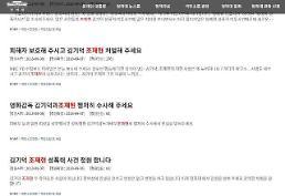 김기덕 조재현 향한 청와대 국민청원 글 등장…처벌 요구·공소시효 없애라 목소리