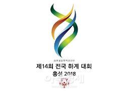 홍성군, 스페셜올림픽코리아 전국하계대회 준비 막바지 !