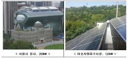 태양의 도시 서울시, 태양광 발전량 전년 대비 40% 향상