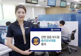 신한은행, 신한 성공 두드림 동산담보대출 출시