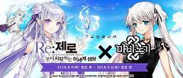 넥슨, '마비노기' 日 인기 애니메이션 제휴 프로모션 진행