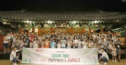 롯데정보통신, 파트너사 가족과 함께하는 '테마파크 데이트'