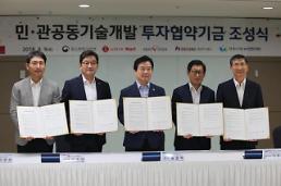 중기판로 확보 중기부, 롯데마트 등과 70억 규모 투자협약기금 조성