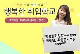(사)행복한경영, 대학생 무료 취업 지원 프로그램 론칭