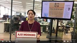 [주진의 조간브리핑] 8월 10일(금) 뉴스