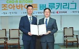 조아제약, 조아바이톤배 바둑대회 '루키리그' 개최
