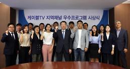 케이블TV협회, 38회 우수프로그램 시상식서 7편 선정