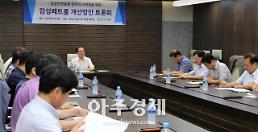 경기도시공사, 감성패트롤 개선방안 토론회 개최
