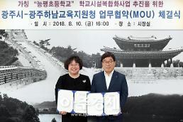 [광주시] 광주하남교육지원청 학교시설 복합화 협약 체결