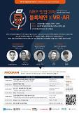 [경기도] 블록체인 기반의 VR·AR 사업 지원 위한 간담회 연다