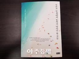 [아주책 신간]'우리가 인생에서 놓치지 말아야 할 것들'..지금 그대에게 중요한 것은 무엇?
