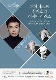 현대약품, 피아니스트 한지호와 함께 제110회 아트엠콘서트 개최