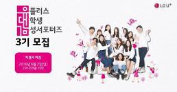 LGU+, 대학생 대외활동 '유플러스 대학생 감성서포터즈' 3기 모집