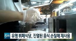 '재활용' 화두라지만···토다이, 1인당 4만원에 남은 회 초밥 '충격'