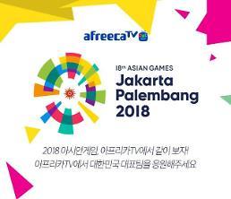 아프리카TV, 2018 자카르타-팔렘방 아시안게임 중계