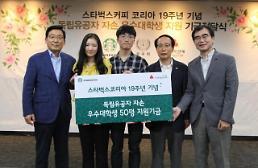 스타벅스, 73주년 광복절 독립유공자 후손 장학금 1억 지원
