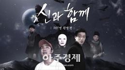 [수원시] 영화 '신과 함께'패러디 영상 '신과 함께-PET병 환생 편' 공개