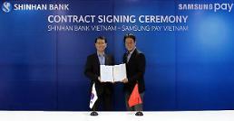신한은행, 삼성페이와 베트남 선불카드 시장 동반 진출