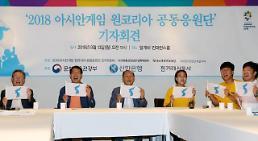 신한은행 '2018 아시안게임 원코리아 공동응원단' 후원